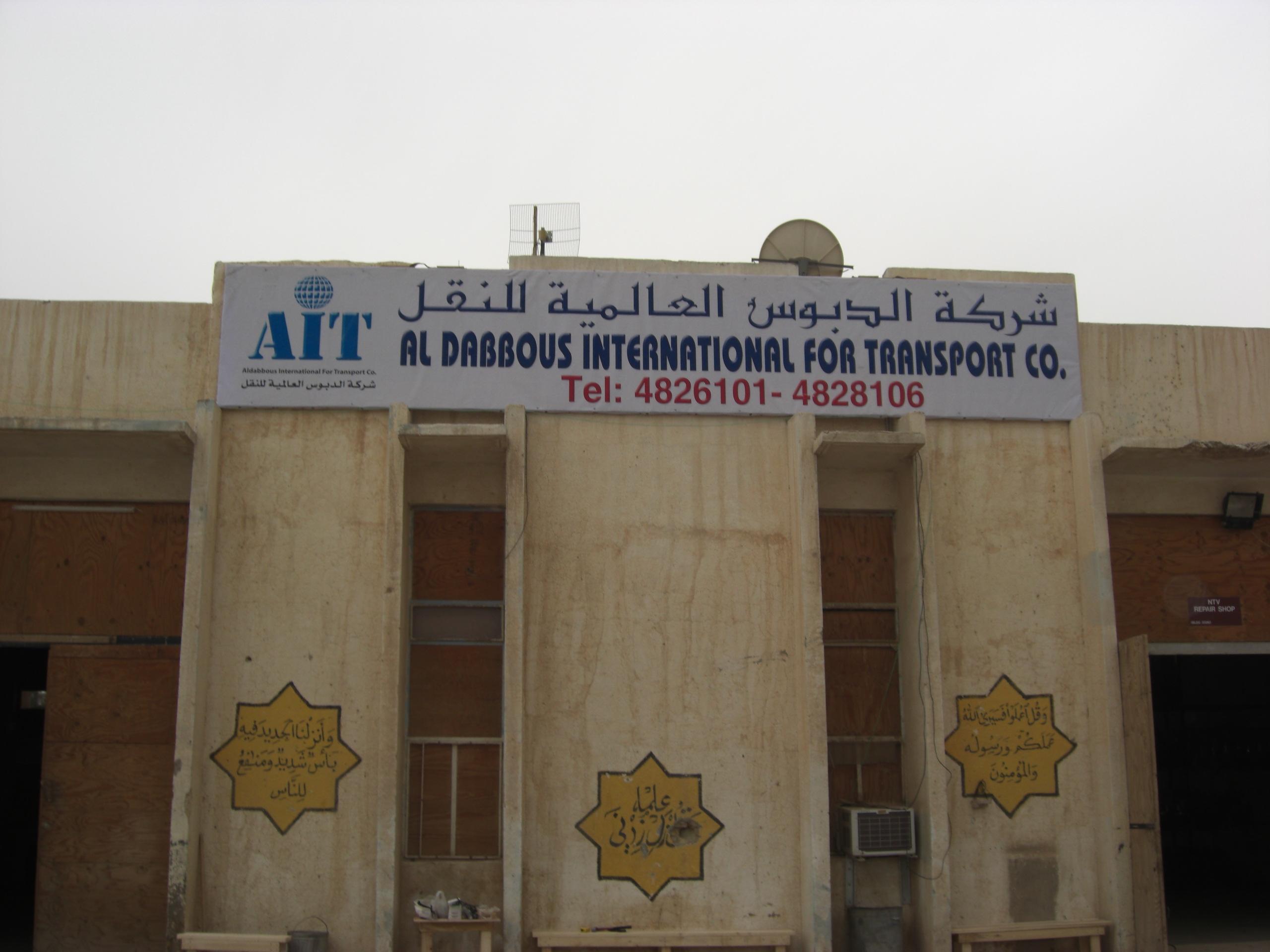 Aldabbous International For Transport Co Gallery